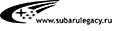 SubaruLegacy.ru Клуб любителей Subaru Legacy
